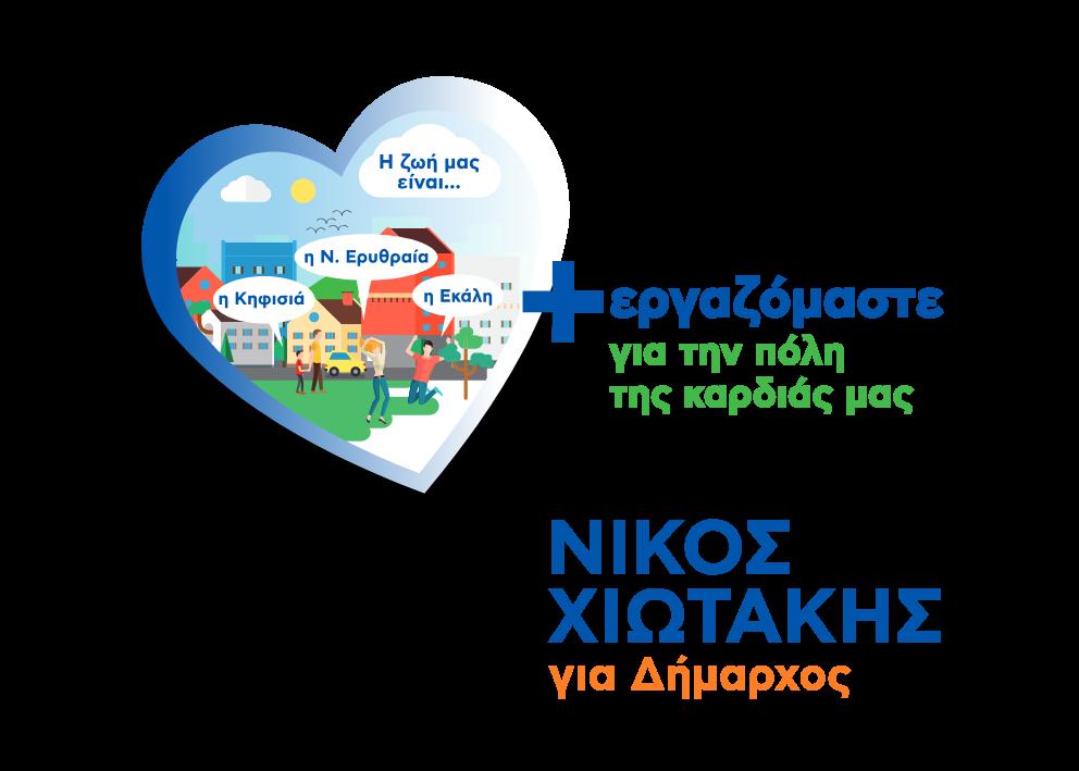 Νίκος Χιωτάκης - υποψήφιος Δήμαρχος Κηφισιάς
